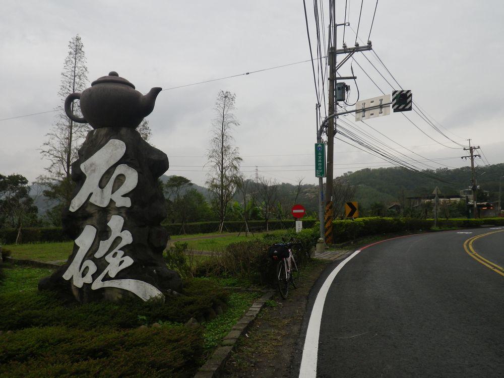 台湾遠征DAY1:台湾桃園国際空港→新北市石碇