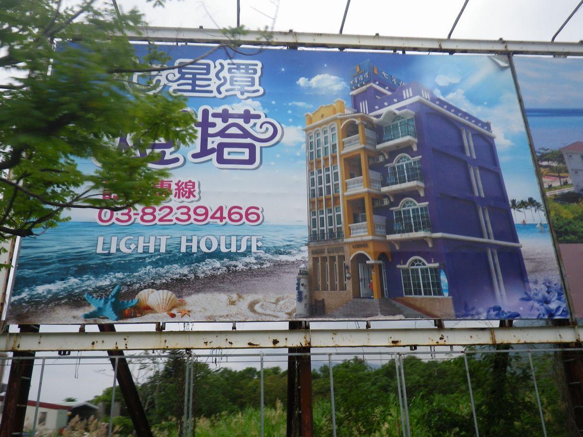 台湾遠征DAY2:東海岸を行く・今日の宿は花蓮のブラック ベアー ホステル