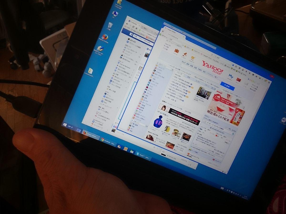 Lenovo Yoga2はめっちゃ安・Win8タブレット【13,780円で買えた使えるヤツ・WUXGA !】
