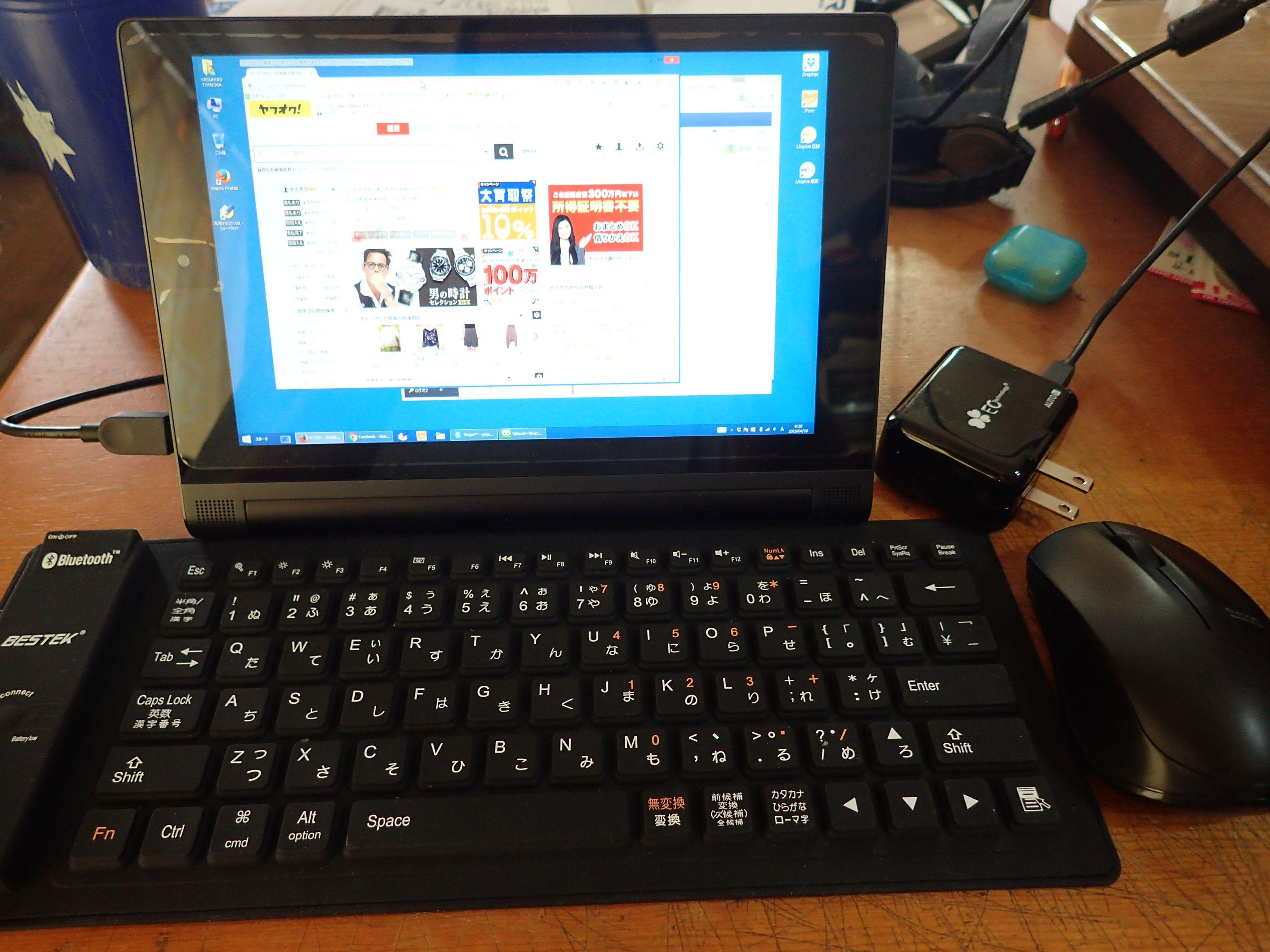 Lenovo Yoga2を快適に使うための周辺機器:厳選6選!【マウス・キーボード・USB電源】