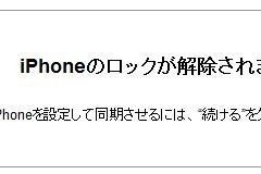 AT&T iPhone4 アンロック(SIMロック解除)の申請をやってみるぞ!【iPhone4 SIMフリー化】