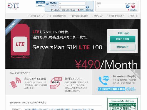 ServersMan SIM LTE 100の購入と設定