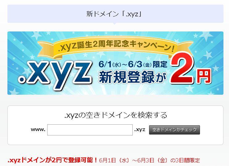 バリュードメインで「xyz」ドメインが2円だぞ!【50個取得しても100円だ!】
