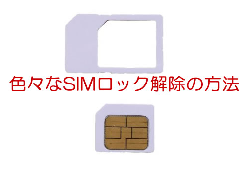 iPhone・スマートフォンなど色々なSIMロック解除の方法