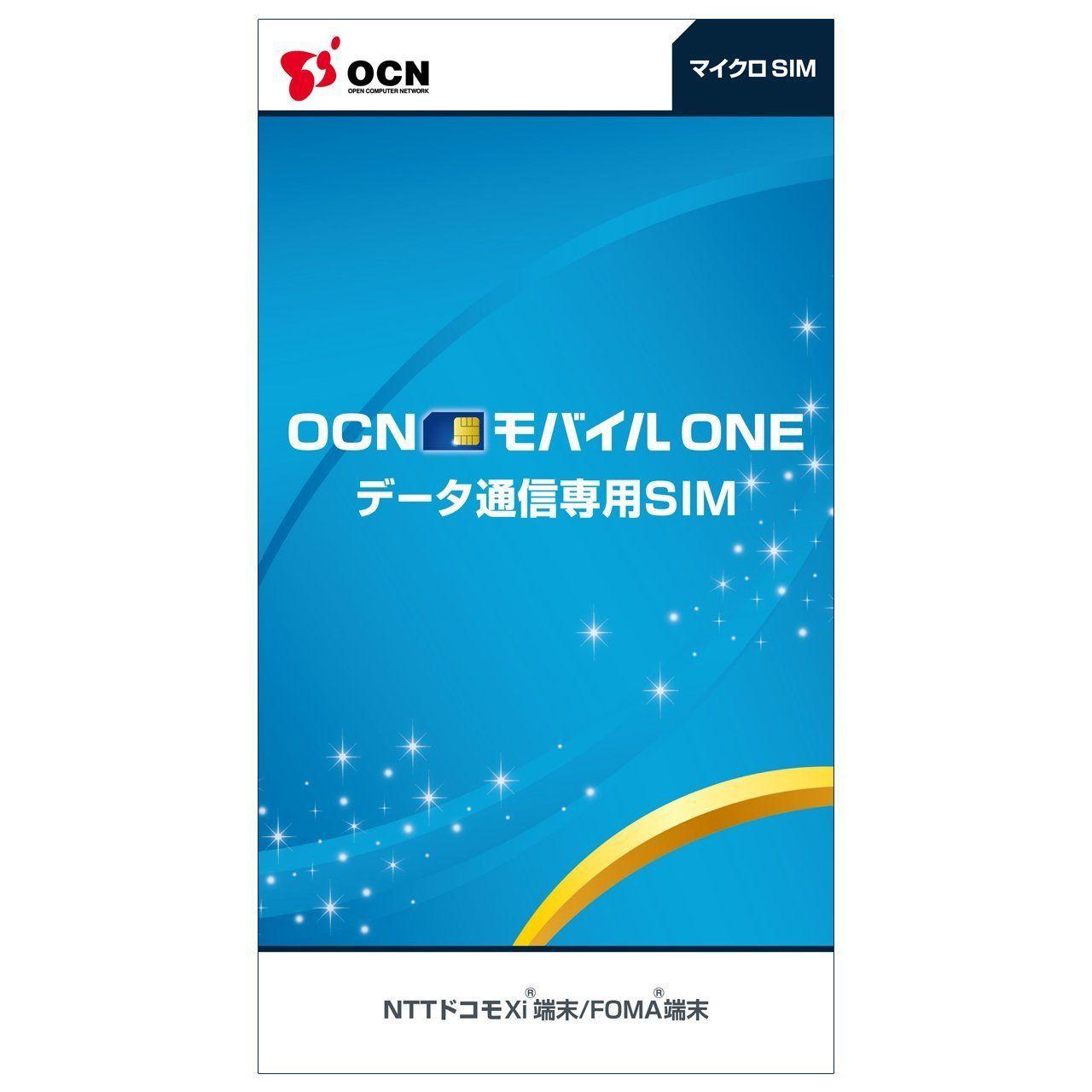 OCN モバイル ONE SIMパッケージ