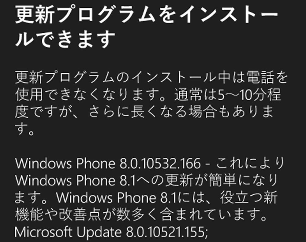 ノキア Lumia 520:Win8.1更新プログラムインストール【画面キャプチャーのやり方が変わる】