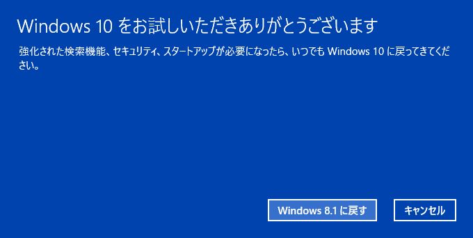 Windows10からWindows8.1に戻す方法【Lenovo YOGA Tablet 2】