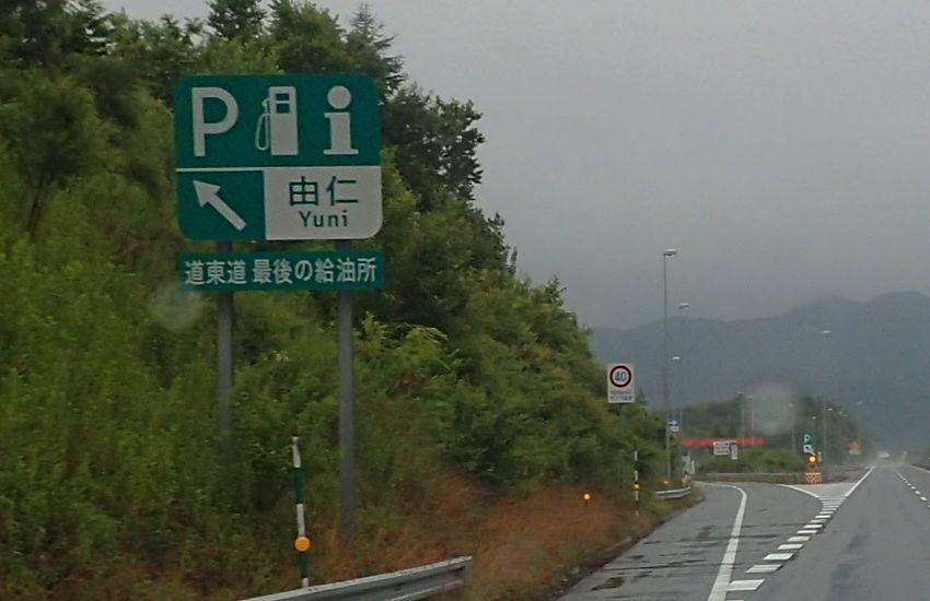 2016年現在北海道の道東道にはガソリンスタンドが一つしかない!?【由仁サービスは必ず寄れ・ガス欠マジ注意!!】