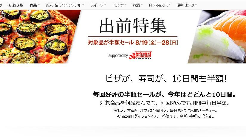 アマゾン出前半額セールVol2:ピザーラの半額ピザ出前してみた。
