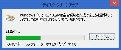 Windows 8/8.1で画像サムネイルが壊れた時の対処法
