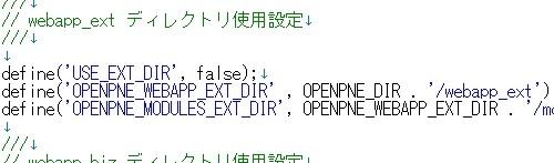 OpenPNE ホームページの簡単カスタマイズ【OpenPNE2系】