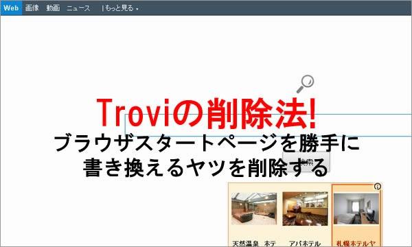 Troviの削除法:ブラウザスタートページを書き換えるヤツの削除法