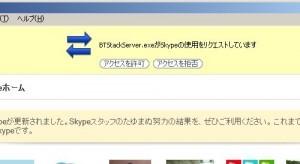 BTStackServer.exeがskypeの使用をリクエストしています・・何モノ?