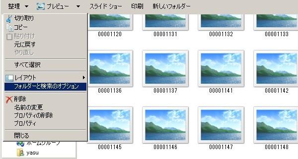 Windows7・8:フォルダ内画像サムネイルが正常に表示されない対処法