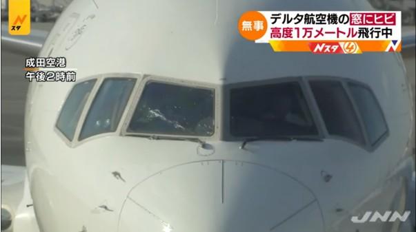 【悲報 デルタ608便】長女の乗った飛行機がトラブルで成田に引き返した