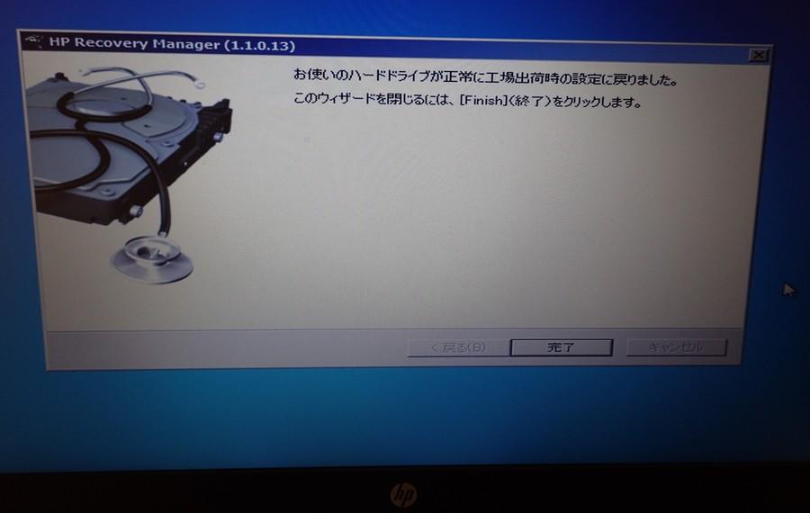 HPノートPC(ProBook650 Win7) システムリカバリ・工場出荷状態の戻し方