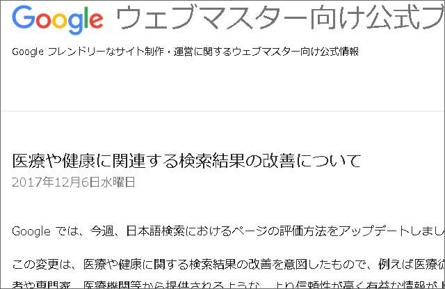 「医療や健康に関連する検索結果の改善」でサイトが死亡した件