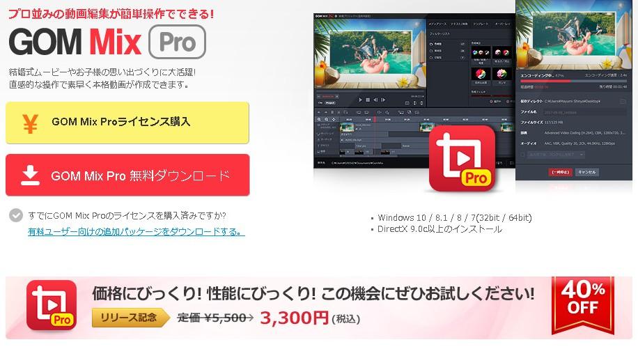 ムービーメーカーに変わる動画編集ソフト「GOM Mix Pro」は簡単・低価格