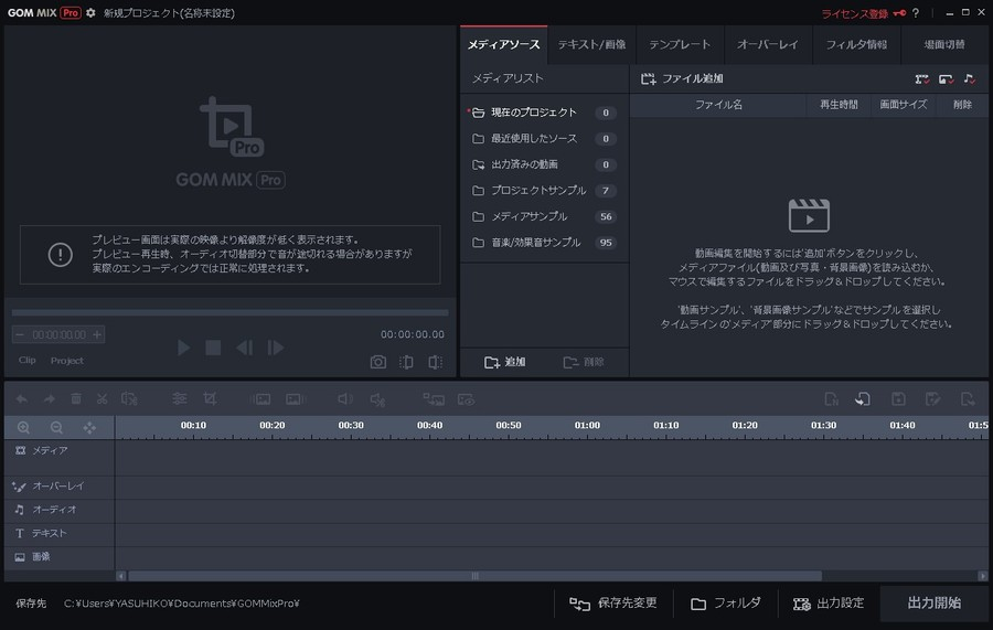 「GOM Mix Pro」は動画かんたん編集・Youtubeかんたんアップロード