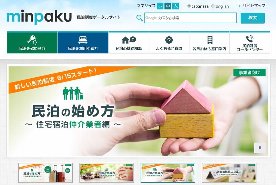 住宅宿泊事業法(民泊)の届出について聞いてみた【Airbnb・6月15日必須】