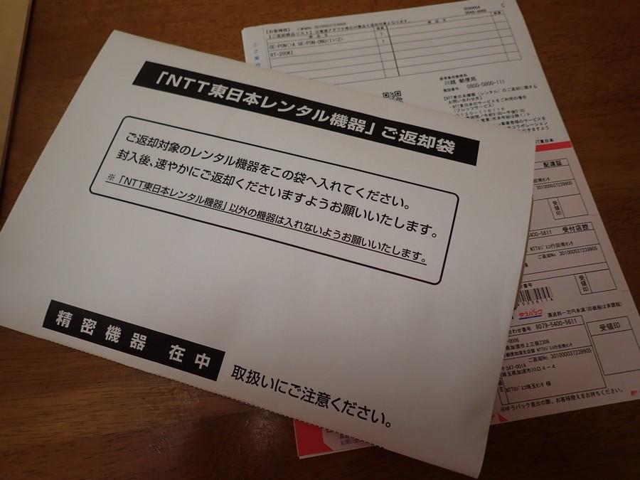 NTTフレッツ光解約した【NTTレンタル機器返却の方法】
