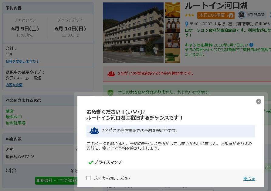 週末のホテルはBooking.comの割引を見逃すな!
