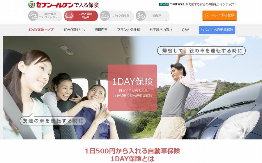 1日(当日・24時間)だけ契約の「自動車保険」は無制限で500円!