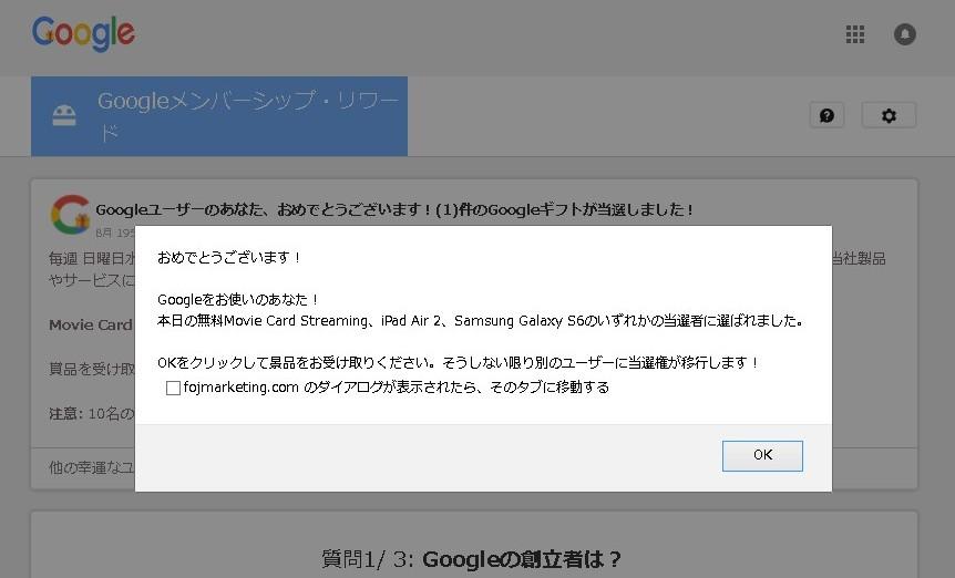 【詐欺注意】「おめでとうございます!Googleをお使いのあなた!」という通知が表示された!