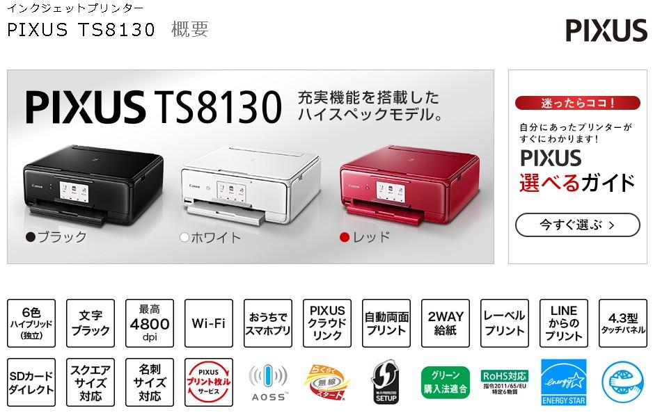 【インクジェットプリンターを買い換え】るなら「11月」がベストな件