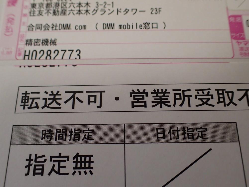DMMモバイルでSIMサイズ変更法【マイクロSIM→ナノSIM】