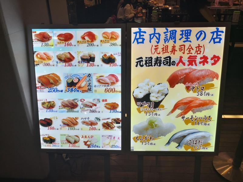 羽田空港 おすすめレストランなら【元祖寿司・回転寿司】だろ?