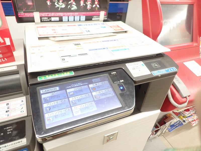 コンビニFAXを送信してみた【コンビニファクスA4サイズ1枚50円】