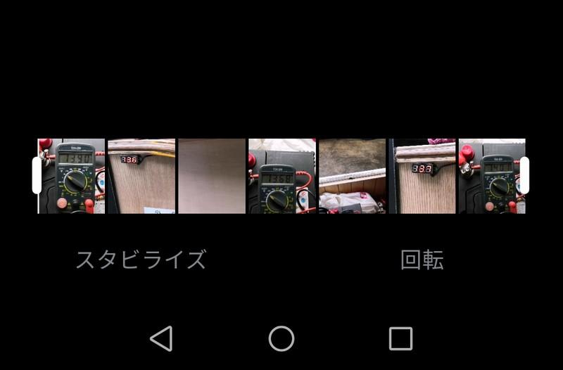 スマホの動画を回転修正する方法【アンドロイド/Googleフォト】