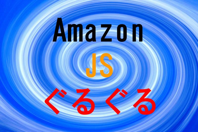 AmazonJS表示されない/ぐるぐる回る時の対処法|WPプラグイン