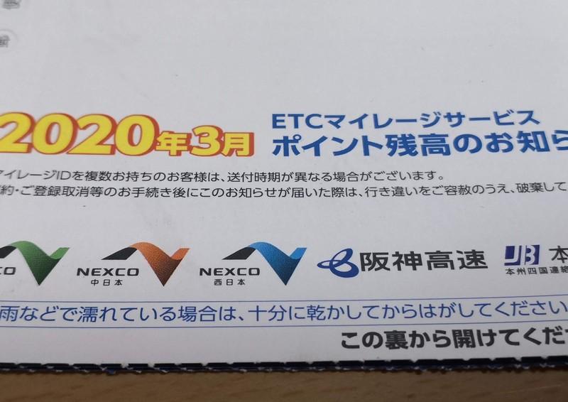 【2020年/ETCポイント移行】還元ポイント有効期限の交換方法 https://www.smile-etc.jp/