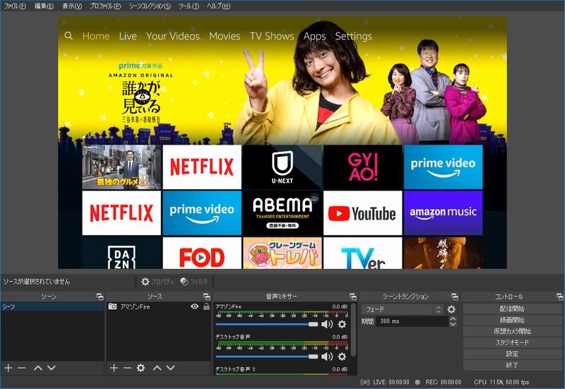 動画配信・VOD(U-NEXT/Netfrix/Hulu/アマゾン)を録画する方法